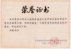 岷县中寨电力提灌工程荣誉证书