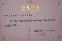 石羊河流域重点治理项目荣誉证书