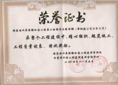 西和县晚家峡水库除险加固工程荣誉证书II