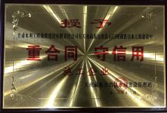 """米乐体育官网app 下载石门河调蓄饮水工程""""重合同,守信用""""施工企业"""