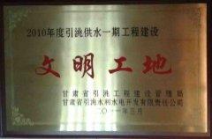2010年引洮供水一期工程文明工地