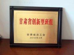 甘肃省工会创新型班组